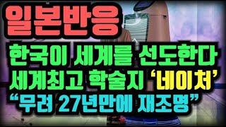 [일본반응] 한국이 세계를 선도한다, 세계최고 학술지 …