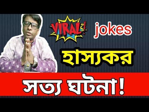 New Bengali Funny Jokes Charger Point║Jokes Of Mr. Problem Not Mr. Bean Jokes