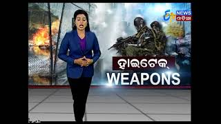 """Special Report """"Hi tech weapons"""" (06.12.17)- ETV News Odia"""