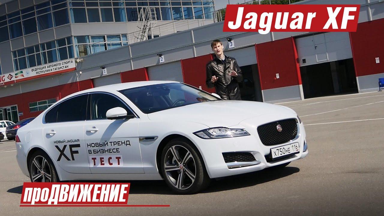 Ягуар на Ринге. Тест-драйв Jaguar XF. 2016 про.Движение