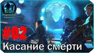 "XCOM Enemy Unknown I/I #2: ""Касание смерти"""