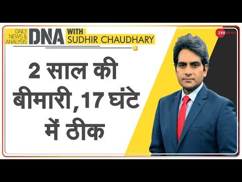 DNA: मुख्तार के व्हीलचेयर वाले धोखे का DNA टेस्ट | Sudhir Chaudhary | Mukhtar Ansari | Hindi News