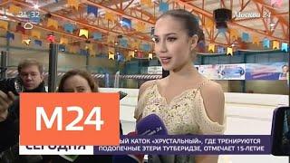"""Ледовый каток """"Хрустальный"""" отмечает 15-летие - Москва 24"""