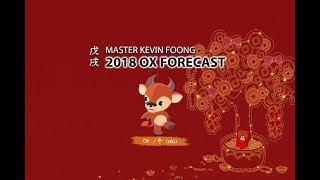 2018 Chinese Horoscope Ox Forecast by Master Kevin Foong