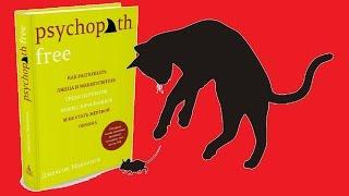 Игра в Кошки - Мышки, по страницам книги Psychopath Free
