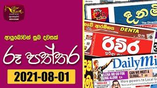 Ayubowan Suba Dawasak   Paththara   2021-08-01 Rupavahini Thumbnail