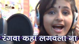 रंगवा कहाँ लगवला ना Rangawa Kaha Lagawala Naa ❤❤ Kajal Anokha ❤❤ Bhojpuri Holi Songs New [HD]