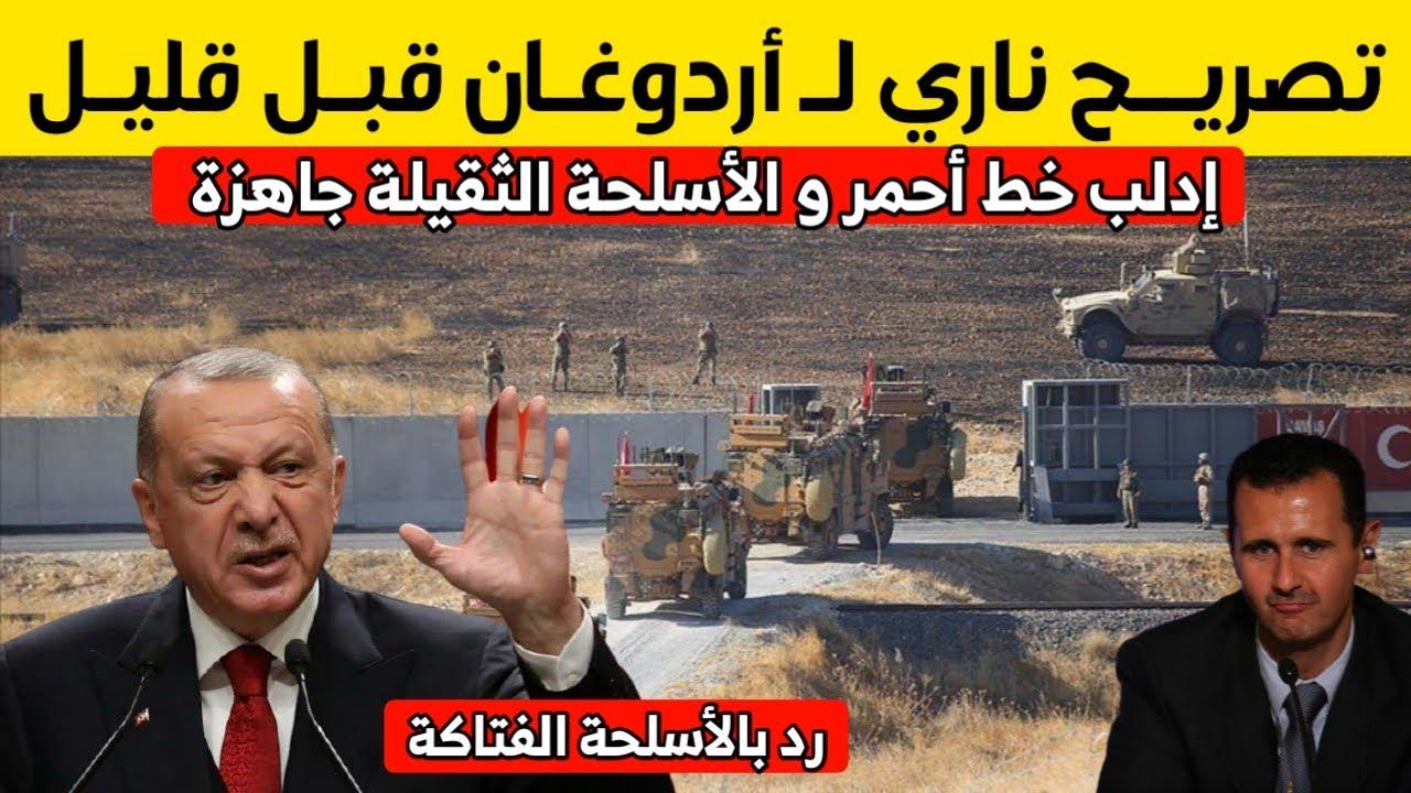 بعد التصعيد في إدلب .. تصريح ناري لأردوغان و تهديد بـ إستخدام الأسلحة الثقيلة   أخبار سوريا اليوم
