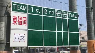 東福岡vs八女ダイジェスト(令和元年度福岡県高校サッカー大会2回戦)