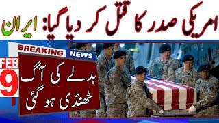 Iran Ready To Take Revenge Of Qasim Sulemani | ARY News Headlines Today | In Hindi Urdu