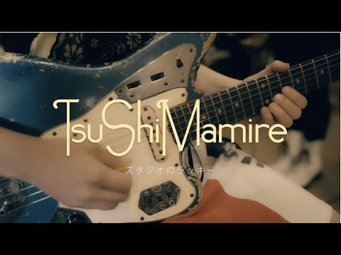 スタジオのラッキー つしまみれ / LUCKY in the Studio   TsuShiMaMiRe