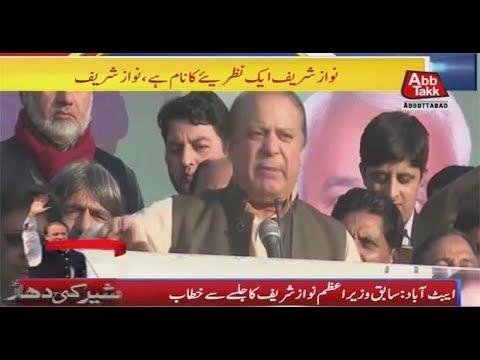 Ex-PM Nawaz Sharif Addresses PML-N Rally in Abbottabad
