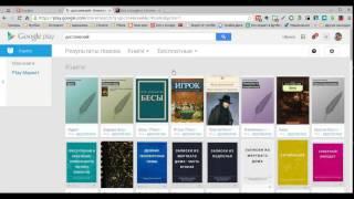 Google Play: поиск бесплатных книжек