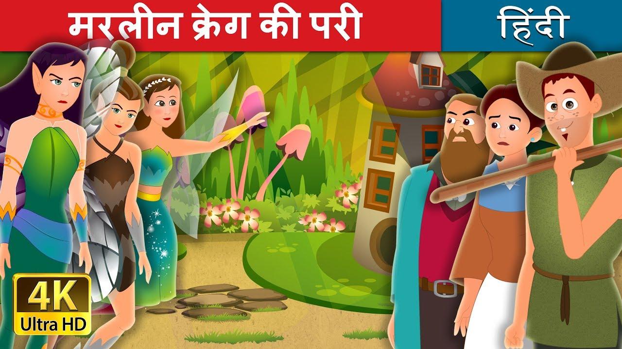 मरलीन क्रेग की परियाँ | The Fairies of Merlin's Crag | बच्चों की हिंदी कहानियाँ | Hindi Fairy Tales