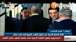 وزراء و الدولة والجيش يلقون النظرة الاخيرة على الفقيد الفريق  قايد صالح ويعزّون أبناءه في مصابهم