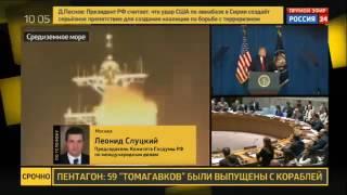 Ракетный удар США по Сирии/ США пытаются отвлечь внимание от Мосула