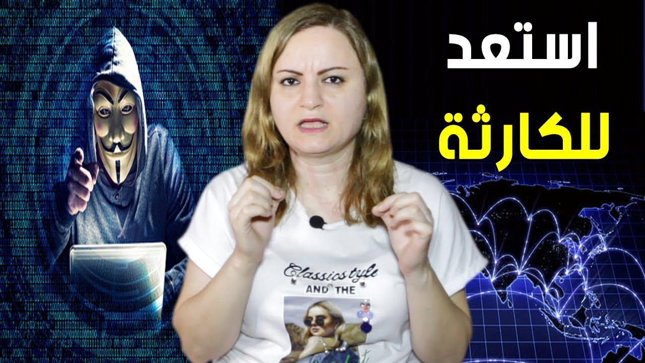 نبوءة  انهيار الإنترنت في العالم - الكارثة القادمة