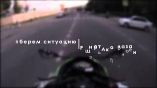 Разбор ситуаций #01 - Залип в зеркало - Ninja 300 - Kawasaki
