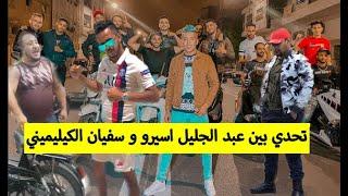 تحدي بين عبد الجليل اسيرو و الكيليميني و  عبدو تايغر Abdljalil Asiro vs soufian kilmini