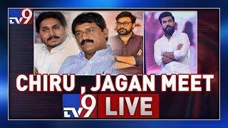 CM Jagan and Chiranjeevi Meeting LIVE || Ram Charan, Ganta Srinivasa Rao - Exclusive