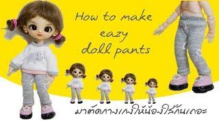 Download lagu Ep 1 How to make eazy doll pants มาเย บกางเกงให น องต กตาก นค ะ MP3