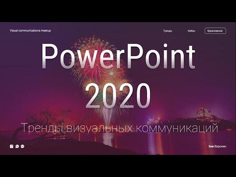Как создать современный слайд в PowerPoint в 2020