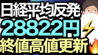 1/25【日経平均】反発🔼1時間足ボリンジャーバンド+2σの先に日経平均株価30000円の背中が見えた日↗️🤔📊