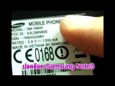 ปลดล็อค ซัมซุง Note3 SM-N900 samsung โน๊ต3 unlock โน้ต 3 ปลดล็อก รหัส โน็ต 3 Galaxy
