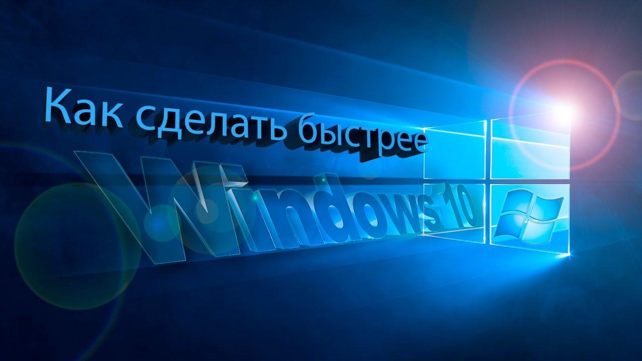 Как сделать компьютер быстрее windows 10
