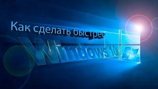 Как сделать windows 10 быстрее