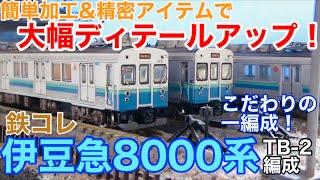 【こだわりの伊豆急】鉄道コレクション 伊豆急行8000系(TB-2編成)加工紹介!!