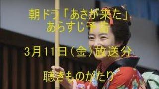 朝ドラ「あさが来た」あらすじ予告 3月11日(金)放送分-聴きものがた...