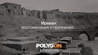 """Документальный фильм """"Иреван: воспоминания и признания..."""""""