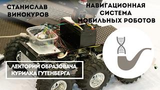 Станислав Винокуров - Навигационная система мобильных роботов