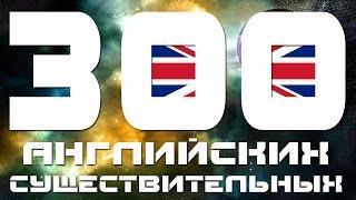 Учим английский язык - 300 английских существительных. Уроки английского языка для начинающих с нуля