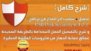 حلقة 58/تحميل وتنصيب اخر اصدار من برنامج USB Disk Security 6.4.0.1 + شرح كامل لاستخدامه