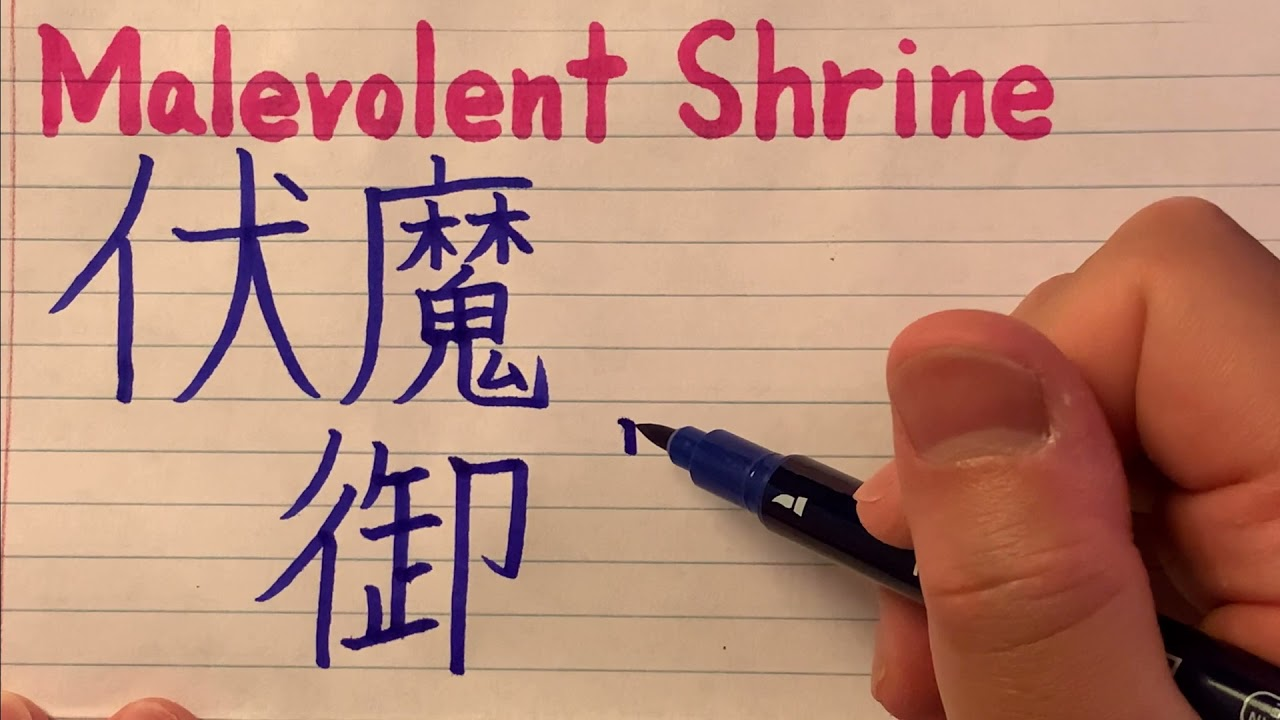Ryomen Sukuna Domain Expansion Name How To Write And Pronounce Malevolent Shrine In Japanese Youtube