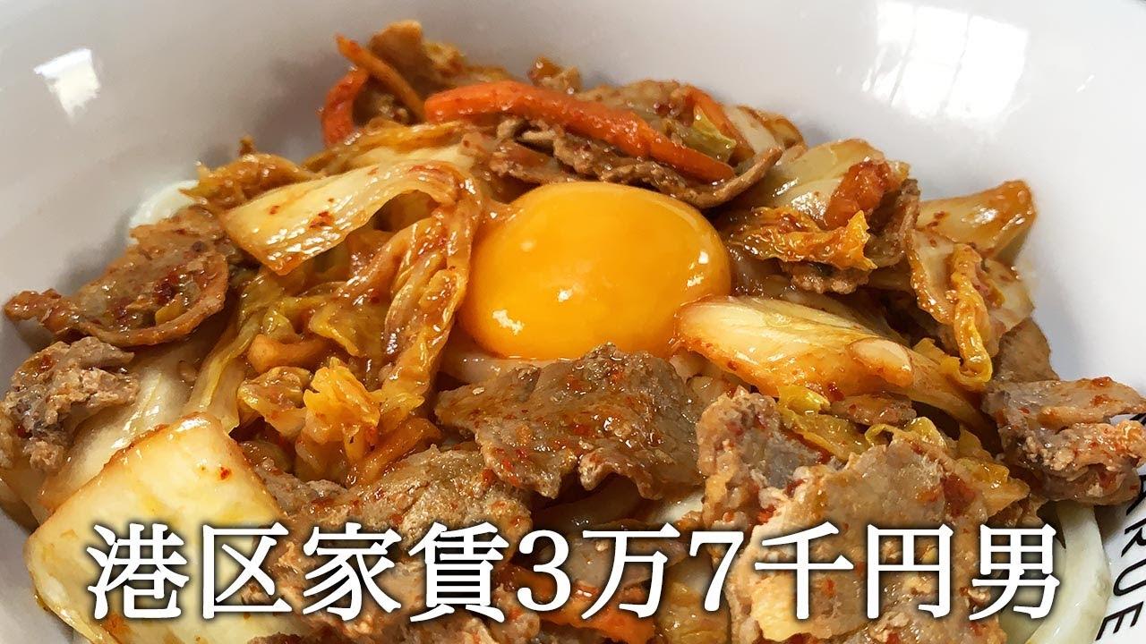 豚キムチうどんを作ってかっこつける港区家賃3万7千円男
