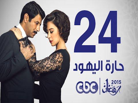 مسلسل حارة اليهود الحلقة 24 كاملة HD 720p / مشاهدة اون لاين