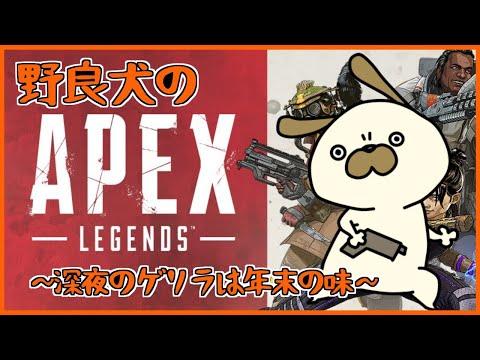深夜の酔っ払い初心者ゲリラあぺ【Apex Legends】