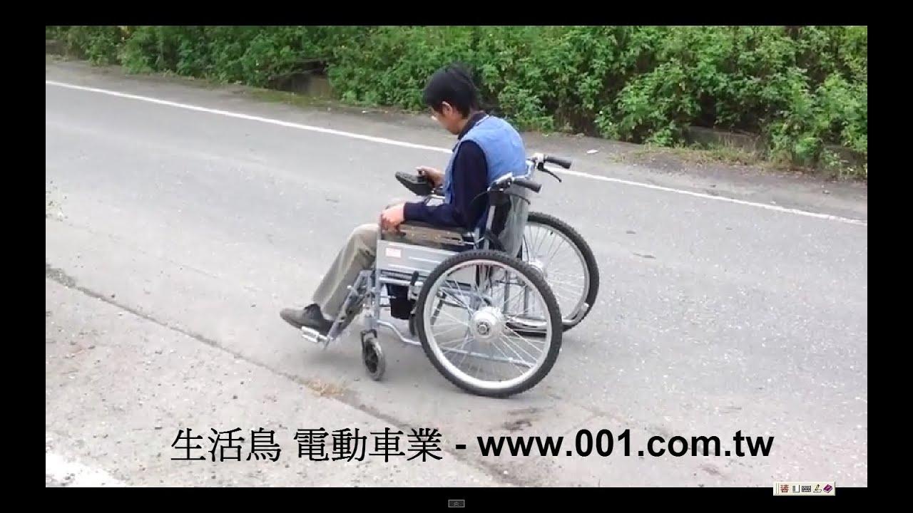一般手動輪椅改裝成電動輪椅 - YouTube