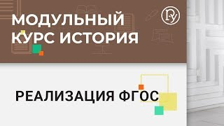 Реализация ФГОС: История России второй половины 18 века | Спецкурс по истории