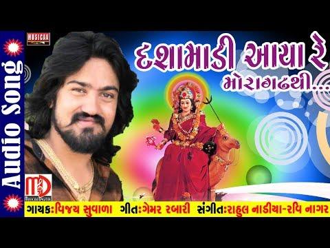 Dashamadi Aaya Re Moragadh Thi | Vijay Suvada New Song 2017 | Latest Dashama Song
