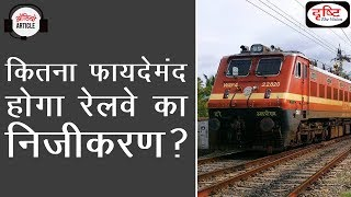 Privatisation of Indian Railway - Audio Article