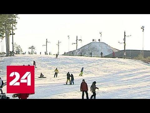 Под Челябинском встретили начало горнолыжного сезона - Россия 24