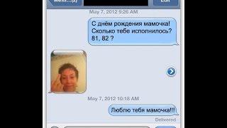 Прикольные СМС -  СЮРПРИЗЫ