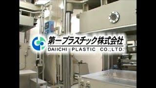 高外観・高機能フィルムの3次元ラミネート成形 第一プラスチック株式会社