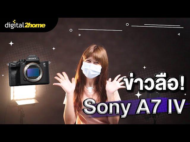 ข่าวลือสเปค Sony A7IV ตุลา 2021 มาแน่!