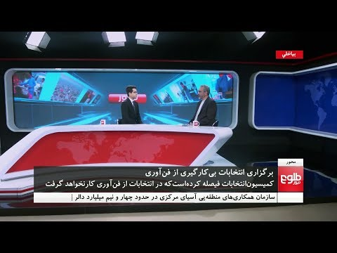 MEHWAR: IEC's Decision On Biometric System Discussed