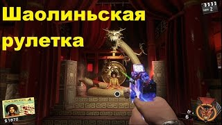 CoD IW Зомби Шаолиньская рулетка